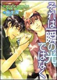 Sore Wa Isshun No Hikari, Dewanaku manga