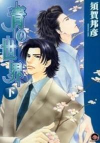 Ao No Sekai manga