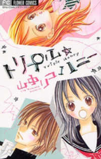 Triple Honey manga