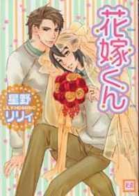 Hanayome-kun manga