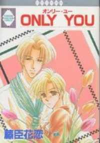Only You (fujiomi Karen) manga
