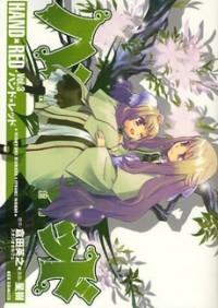 Handxred manga