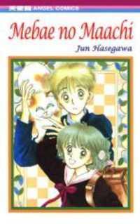 Mebae No Maachi manga