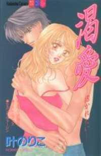 Katsuai (dakaretai) manga