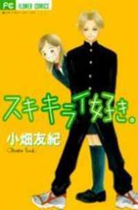 Suki Kirai Suki manga