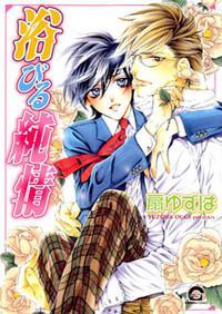Abiru Junjou manga