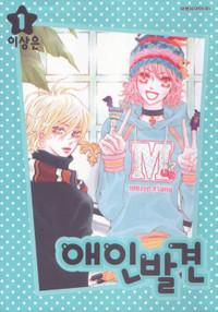 Lover Discovery Manhwa