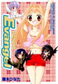 Evangel manga