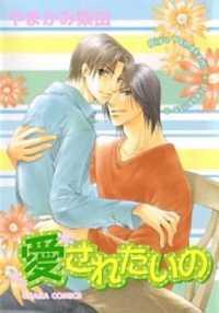 Aisaretaino manga