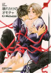 Kowarekake No Omocha manga