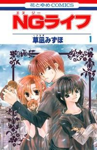 NG Life manga
