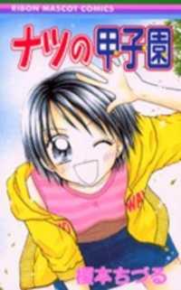 Natsu No Koshien manga