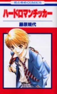 Hard Romantica manga