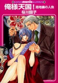 Oresama Tengoku! Rojiura No Ningyo manga