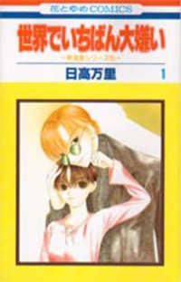 Sekai De Ichiban Daikirai