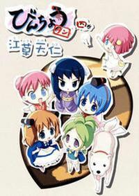 Binchou-tan manga