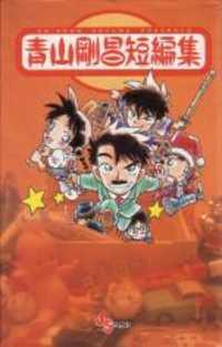 Aoyama Gosho Tanpenshuu manga