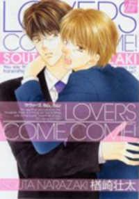 Lovers Come, Come! manga