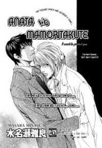 Anata Wo Mamoritakute manga