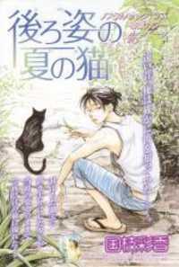 Ushirosugata No Natsu No Neko manga