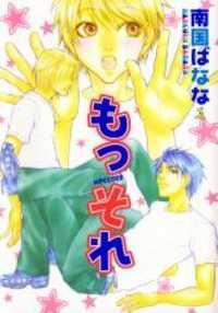 Mossore manga