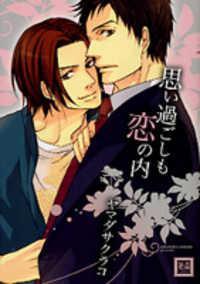 Omoisugoshi Mo Koi No Uchi manga