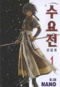 Suyojeon Manhwa manga