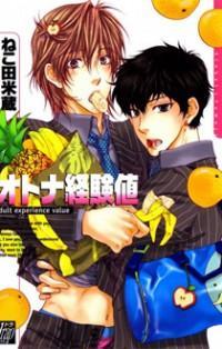 Otona Keikenchi manga