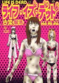 Life Is Dead manga