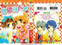 Twinkle Cherry manga