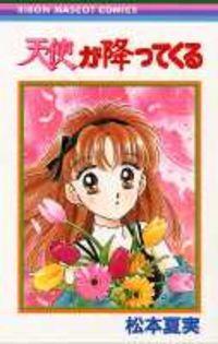 Tenshi Ga Futtekuru manga
