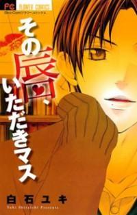 Sono Kuchibiru, Itadakimasu manga