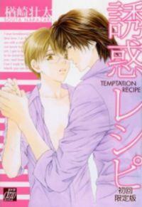 Yuuwaku Recipe manga