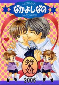 Saa Koi Ni Ochitamae Dj - Nakayoshi Nano manga