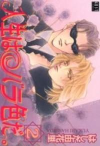 Jinsei Wa Barairo Da manga