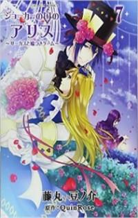 Heart No Kuni No Alice manga