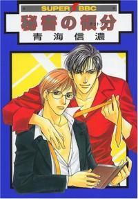 Hisho No Territory manga