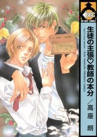 Seito No Shuchou Kyoushi No Honbun manga