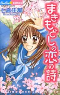 Makimodoshi No Koi No Uta manga