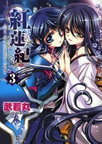 Gurenki manga