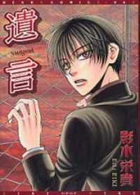 Yuigon manga