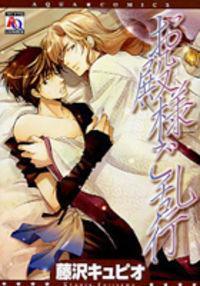 Otonosama Gorangyou manga