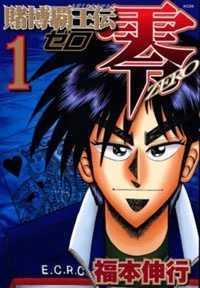 Tobaku Haouden Zero manga
