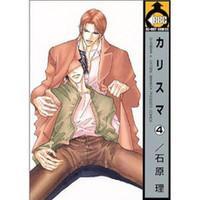 Charisma (ishihara Satoru) manga