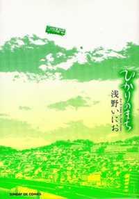 Hikari no Machi (ASANO Inio)