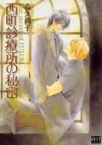 Nishimachi Shinryoujo No Himitsu - The Secret Of Fuyuki