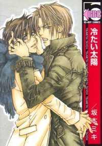 Tsumetai Taiyou manga