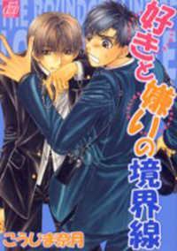Suki To Kirai No Kyoukaisen manga
