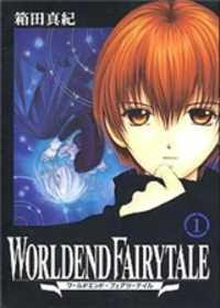 World End Fairytale