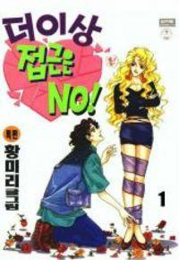 No Access No! Manhwa